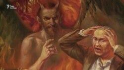Збірний образ «грішника-Путіна» намалювали на церковній фресці на Львівщині (відео)