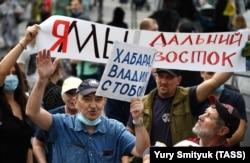 Митинг в поддержку Сергея Фургала во Владивостоке. 18 июля 2020 года