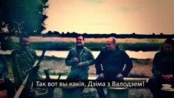«Расея— зараза!» Відэа пра беларуска-расейскія газавыя спрэчкі