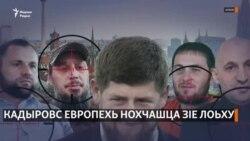 """Стенна оьшу Кадыровна арахьарчу нохчашца зIе?"""""""