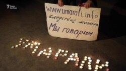 Пикет памяти Умарали Назарова