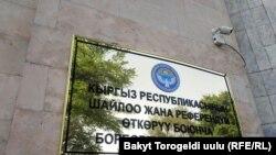 Бинои Комиссияи марказии интихобот ва раъйпурсии Тоҷикистон.