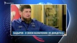 Кадыров остается, а Даудов утвердил границу Чечни