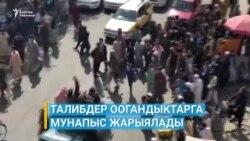 Ооганстандан кыргыз жарандары келе баштады