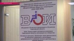Как российские чиновники за полгода избавились от полумиллиона инвалидов