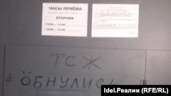 """Казань, улица Юлиуса Фучика, 72. Это дверь конторки ТСЖ """"Фучика 72"""""""