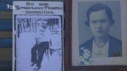 Онука розстріляного енкаведистами Франца Щербінського Тетяна Пономарьова
