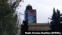 Донецьк, вересень 2021 року