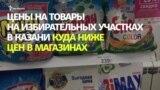 Цены на продукты на выборах в Казани