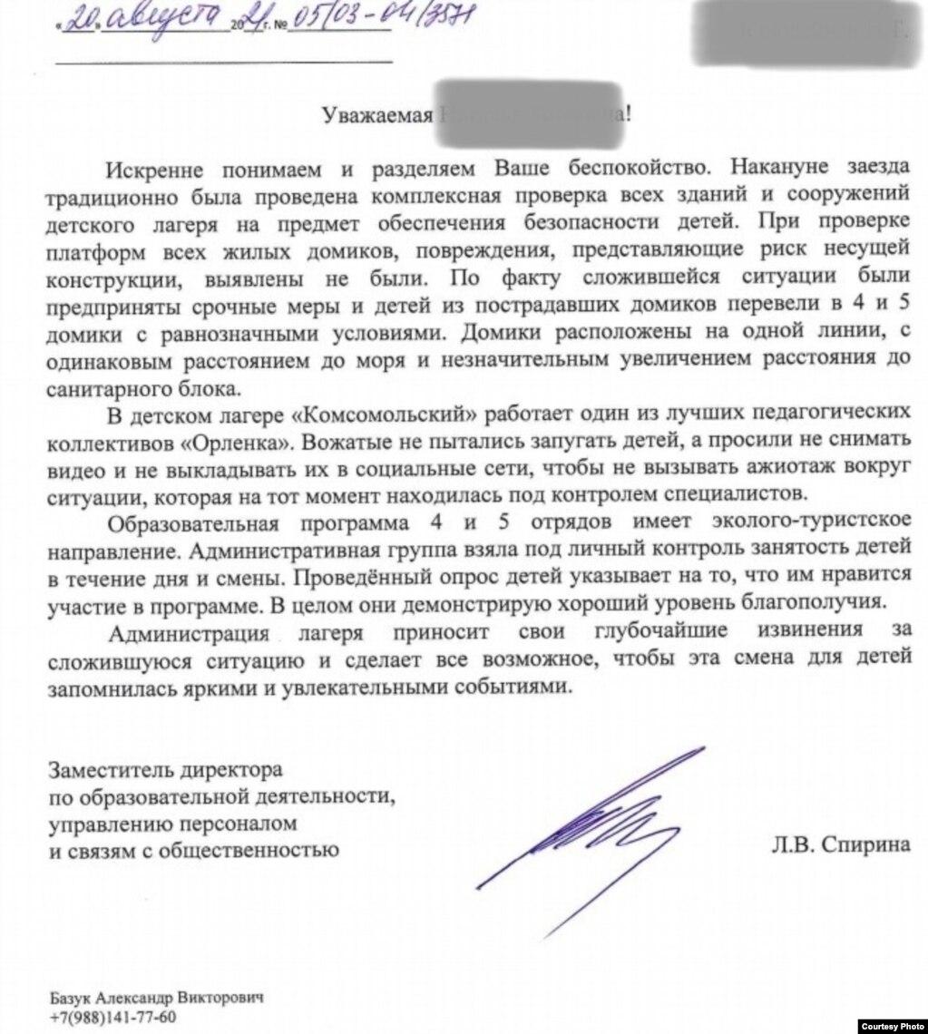 """Ответ админстрации """"Орлёнка"""" по поводу обрушившейся платформы"""