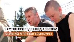 Евгений Ройзман: «Все только начинается»