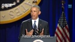 Барак Обама: демократия нуждается в гражданах, которые берут ответственность на себя