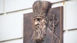 На фасаді Будинку учителя відкрили першу в Києві меморіальну дошку Андею Шептицькому (відео)