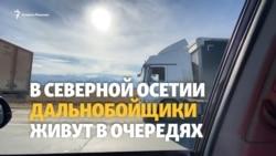 Северная Осетия: как дальнобойщики живут в очередях