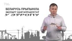 Як Беларусь зарабляе на расейскай нафце. Тлумачым за 90 сэкундаў. ВІДЭА