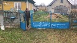 Зварот да Лукашэнкі напісалі на плоце