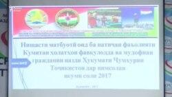 Чин ба КҲФ-и Тоҷикистон 11 млн $ кӯмаки техникӣ мерасонад