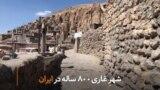 کندوان، شهرِ غاری ۸۰۰ ساله ایران