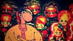 Савка и Гришка: «Дорогие русские друзья!»
