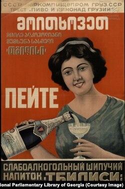 """ავტორი: Наркомпищепром Грузинской СССР სახელწოდება: მოითხოვეთ მცირე ალკოჰოლიანი შუშხუნა სასმელი """"თბილისი"""" გამომცემლობა: თბილისი: საქართველოს სსრ სკპპ ლითოგრაფია წელი: 1942"""