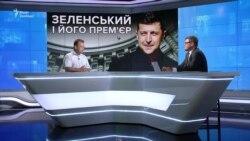 Президент Зеленський і його прем'єр. Хто ним може бути?