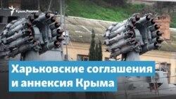 «Цепочка измены». Харьковские соглашения и аннексия Крыма | Крымский вечер