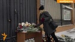 Цветы у посольства России