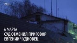 Кортеж Чудновец