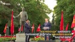 """Текебаев шайлоого катышпайт, """"Ата Мекенди"""" Акаев баштайт"""