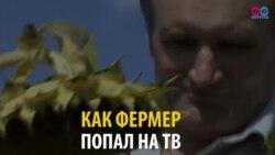 Как фермер дал интервью украинскому каналу, но появился на российском телевидении