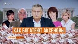 Семейный подряд Аксенова (видео)