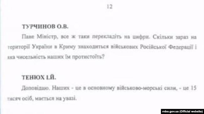 Зі стенограми засідання РНБО, 28 лютого 2014 року