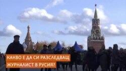 Колко опасно е да си журналист в Русия?