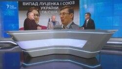 Виступ Луценка і союз України та США