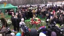 Борис Немцов.Похороны