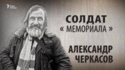 Солдат «Мемориала». Александр Черкасов