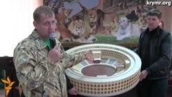Олег Зубков построит свой колизей в Крыму