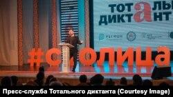 "Дмитрий Глуховский на сцене во время ""Тотального диктанта – 2021"""