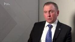 Владимир Макей об отношениях Белоруссии с Евросоюзом