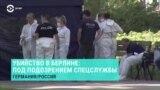 Убийство в Берлине: под подозрением спецслужбы