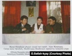 Ал кездеги жаш илимпоздор – артыштык Мамбеттурду Мамбетакун (оңдо), кыргызстандык Орозбүбү Сатиш кызы жана ак-чийлик илимпоз Адыл Жуматурду (солдо) кытайлык кыргыздардын залкар манасчысы Жусуп Мамайдын үйүндө. Үрүмчү шаары, 1997-жылдын ноябры.