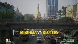 Два журналиста Reuters, писавшие в Мьянме о рохинджа, получили по 7 лет тюрьмы