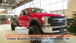 Грузинские пожарные расстаются с советскими машинами