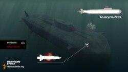 Трагедія підводного човна «Курськ»