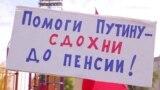 У містах Росії відбулися акції проти підвищення пенсійного віку – відео