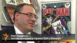Ітан Голдрыч спрабуе цытаваць Багдановіча