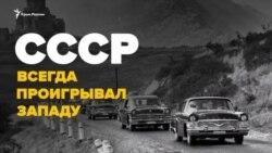 Гонки автопрома: как Советский Союз копировал западные машины (видео)