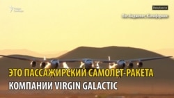 Ричард Брэнсон, Virgin Galactic и полеты в космос