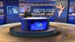 اخبار رادیو فردا، چهارشنبه ۳ تیر ۱۳۹۴ ساعت ۱۰:۰۰