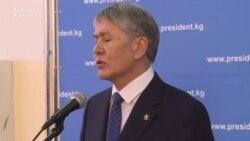 Атамбаев: Все изменения в Конституцию кардинально важны